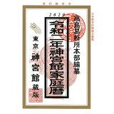 神宮館家庭暦(令和2年版)