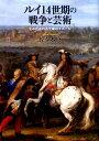 ルイ14世期の戦争と芸術 生みだされる王権のイメージ [ 佐々木真 ]