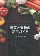 野菜と果物の品目ガイド野菜ソムリエED