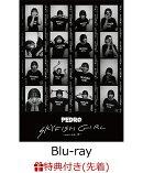 【先着特典】SKYFISH GIRL -THE MOVIE-(初回生産限定盤 デジパック仕様 Blu-ray+Photobook)【Blu-ray】(DVDサイズポ…