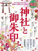 【バーゲン本】開運日本の神社と御朱印 コンパクト
