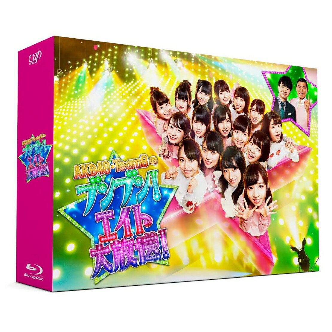 AKB48 チーム8のブンブン!エイト大放送! Blu-ray BOX【Blu-ray】 [ AKB48 ]