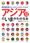 最新情報 アジア29か国のいまがわかる本