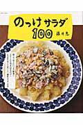 のっけサラダ100