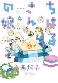 ちはるさんの娘(4) (アクションコミックス) [ 西炯子 ]