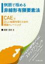 例題で極める非線形有限要素法 CAEで正しい結果を導くための理論トレーニング [ 渡邉 浩志 ]