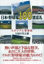 日本の野球場100選巡礼 スタジアム漫遊記 [ 久保田 登志雄 ]