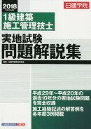 1級建築施工管理技士実地試験問題解説集(平成30年度版)