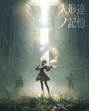 NieR Music Concert Blu-ray ≪人形達ノ記憶≫【Blu-ray】