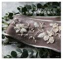 小さな草花でいろどる リボン刺繍&小物たち [ poritorie 植木 理絵 ]