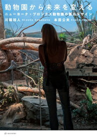 動物園から未来を変える ニューヨーク・ブロンクス動物園の展示デザイン [ 川端 裕人 ]