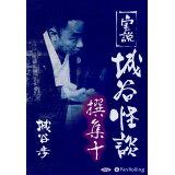 実説城谷怪談(撰集10) (<CD> [オーディオブックCD])