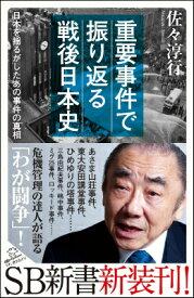 重要事件で振り返る戦後日本史 日本を揺るがしたあの事件の真相 (SB新書) [ 佐々淳行 ]