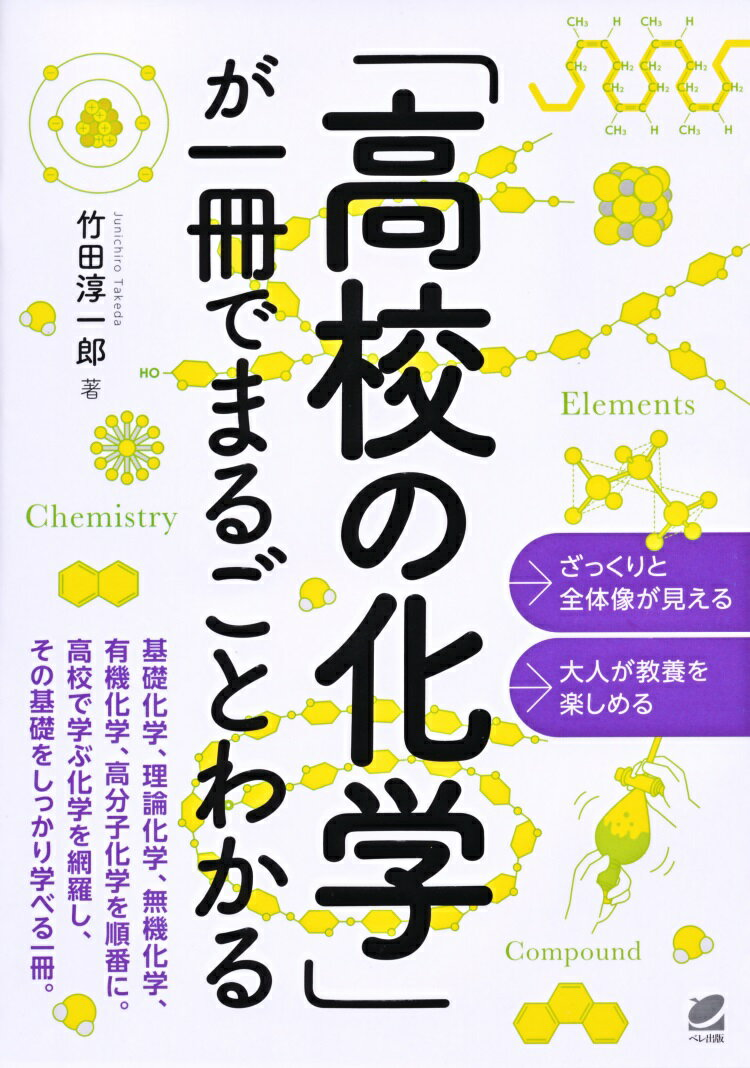 「高校の化学」が一冊でまるごとわかる [ 竹田 淳一郎 ]