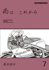 雨はこれから(vol.7) (Motor Magazine Mook) [ 東本昌平 ]