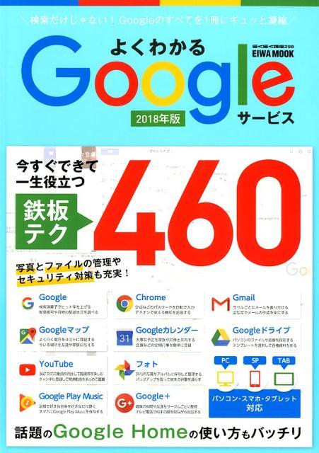 よくわかるGoogleサービス グーグルのすべてを1冊にギュッと凝縮 (EIWA MOOK らくらく講座 298)