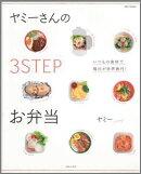 【バーゲン本】ヤミーさんの3STEPお弁当