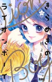 きらめきのライオンボーイ 10 (りぼんマスコットコミックス) [ 槙 ようこ ]