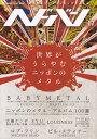 ヘドバン(vol.17) 世の中をヘッドバンギングさせる本 世界がうらやむニッポンのメタル (SHINKO MUSIC MOOK)