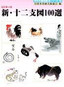 【謝恩価格本】秀作水墨画19 新十二支図100選