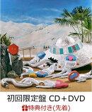 【先着特典】ワレワレハデンパグミインクダ (初回限定盤 CD+DVD) (ランダム缶バッジ(全7種)付き)