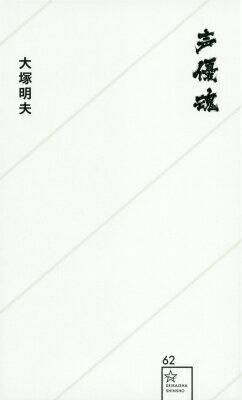 声優魂 (星海社新書) [ 大塚明夫 ]