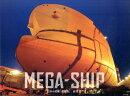 MEGA-SHIP日本の現場「造船篇」