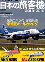 日本の旅客機(2018-2019) 国内エアライン在籍機種最新版オールカタログ (イカロスMOOK)