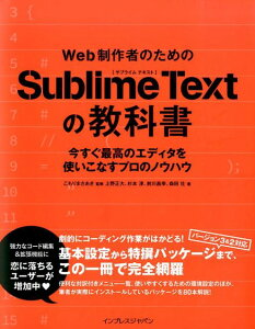 Web制作者のためのSublime Textの教科書 今すぐ最高のエディタを使いこなすプロのノウハウ [ 上野正大 ]