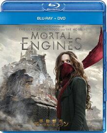 移動都市/モータル・エンジン ブルーレイ+DVD【Blu-ray】 [ ヘラ・ヒルマー ]