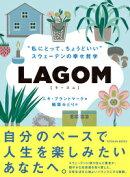 【謝恩価格本】LAGOM