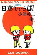決定版 日本という国