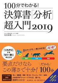 決算書「分析」超入門(2019) 100分でわかる! [ 佐伯良隆 ]