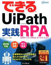 できるUiPath 実践RPA [ 清水理史 ]