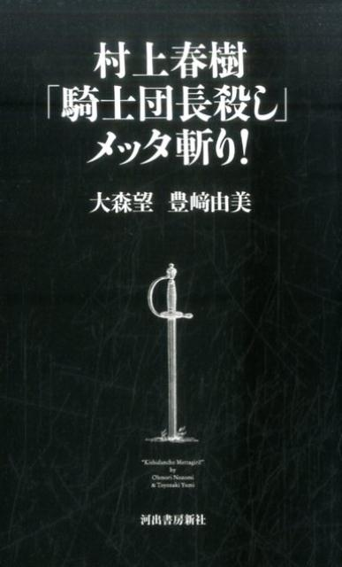 村上春樹「騎士団長殺し」メッタ斬り! [ 大森 望 ]