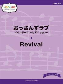 ぷりんと楽譜ピアノピース(PPP) No.2 おっさんずラブ メインテーマ 〜ピアノ ver.〜/Revival