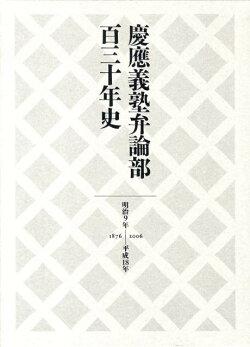 慶応義塾弁論部百三十年史