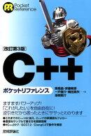 C++ポケットリファレンス改訂第3版