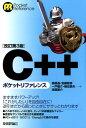 C++ポケットリファレンス改訂第3版 (Pocket reference) [ 高橋晶 ]