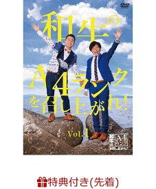【先着特典】和牛のA4ランクを召し上がれ!Vol.1(生写真3枚セット付き) [ 和牛 ]