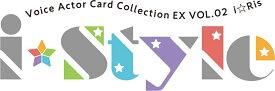 【先着特典】【グッズ】Voice Actor Card Collection EX VOL.02 i☆Ris「i☆Style」(PRカード) [ i☆Ris ]