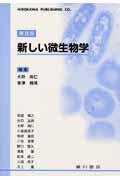 新しい微生物学第3版