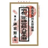神宮館九星本暦(令和2年版)