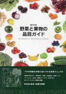 野菜と果物の品目ガイド改訂10版