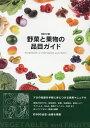 野菜と果物の品目ガイド改訂10版 [ 霜村春奈 ]