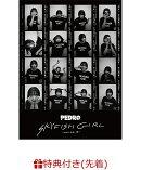 【先着特典】SKYFISH GIRL -THE MOVIE-(通常盤 DVD)(DVDサイズポストカード)