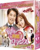 ドキドキ再婚ロマンス 〜子どもが5人!?〜 BOX1<コンプリート・シンプルDVD-BOX5,000円シリーズ>【期間限定生産…