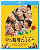 妻よ薔薇のように 家族はつらいよIII【Blu-ray】