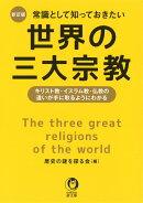 新訂版 常識として知っておきたい世界の三大宗教