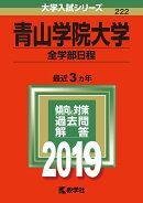 青山学院大学(全学部日程)(2019)